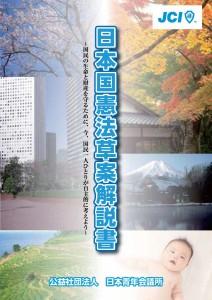 日本国憲法草案解説書
