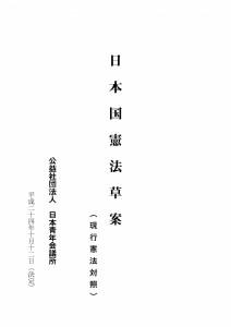 日本国憲法草案