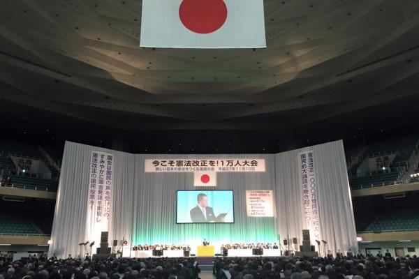 「今こそ憲法改正を!1万人大会」in日本武道館(11月10日)