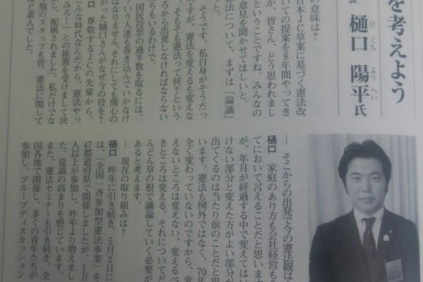 「日本の息吹」に本年の憲法論議推進運動が掲載されました。