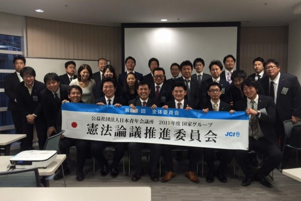 憲法論議推進委員会 最終委員会in 名古屋